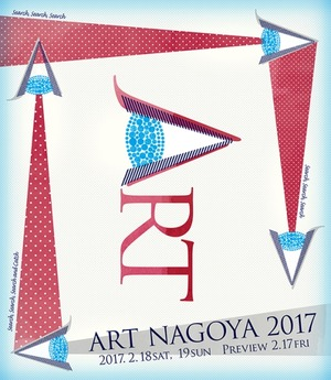 201702_NAGOYA