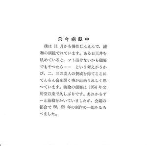 瑛九油絵展2