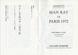 マン・レイのパリ一九七二年