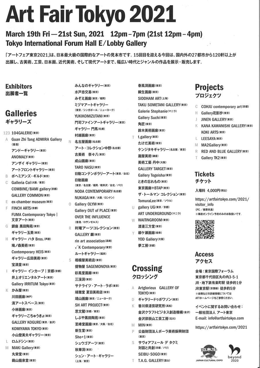フェア 東京 2021 アート
