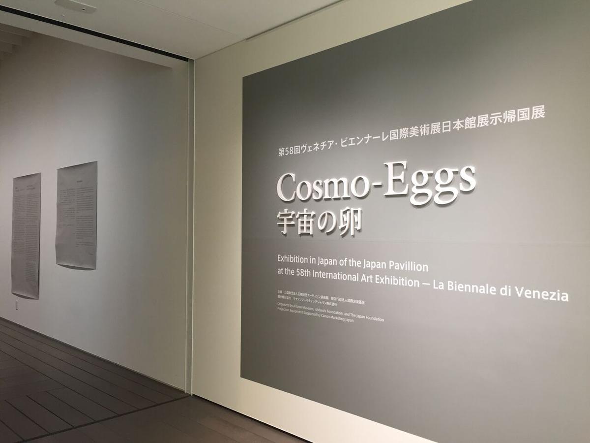 王聖美〜気の向くままに展覧会逍遥第10回「第58回ヴェネチア・ビエンナーレ国際美術展 日本館展示帰国展 Cosmo-Eggs|宇宙の卵」展を訪れて