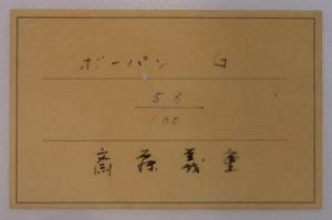 斎藤義重自筆署名シール