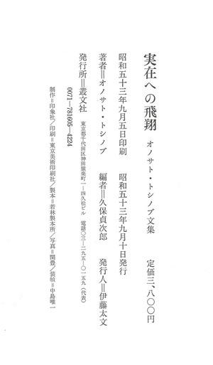 オノサト文集奥付