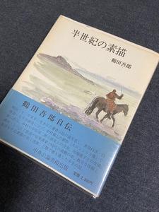 小松崎拓男のエッセイ「松本竣介研究ノート」第25回