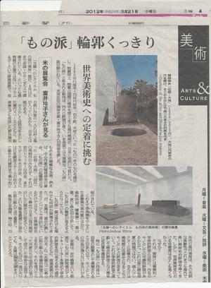 朝日新聞20120321もの派