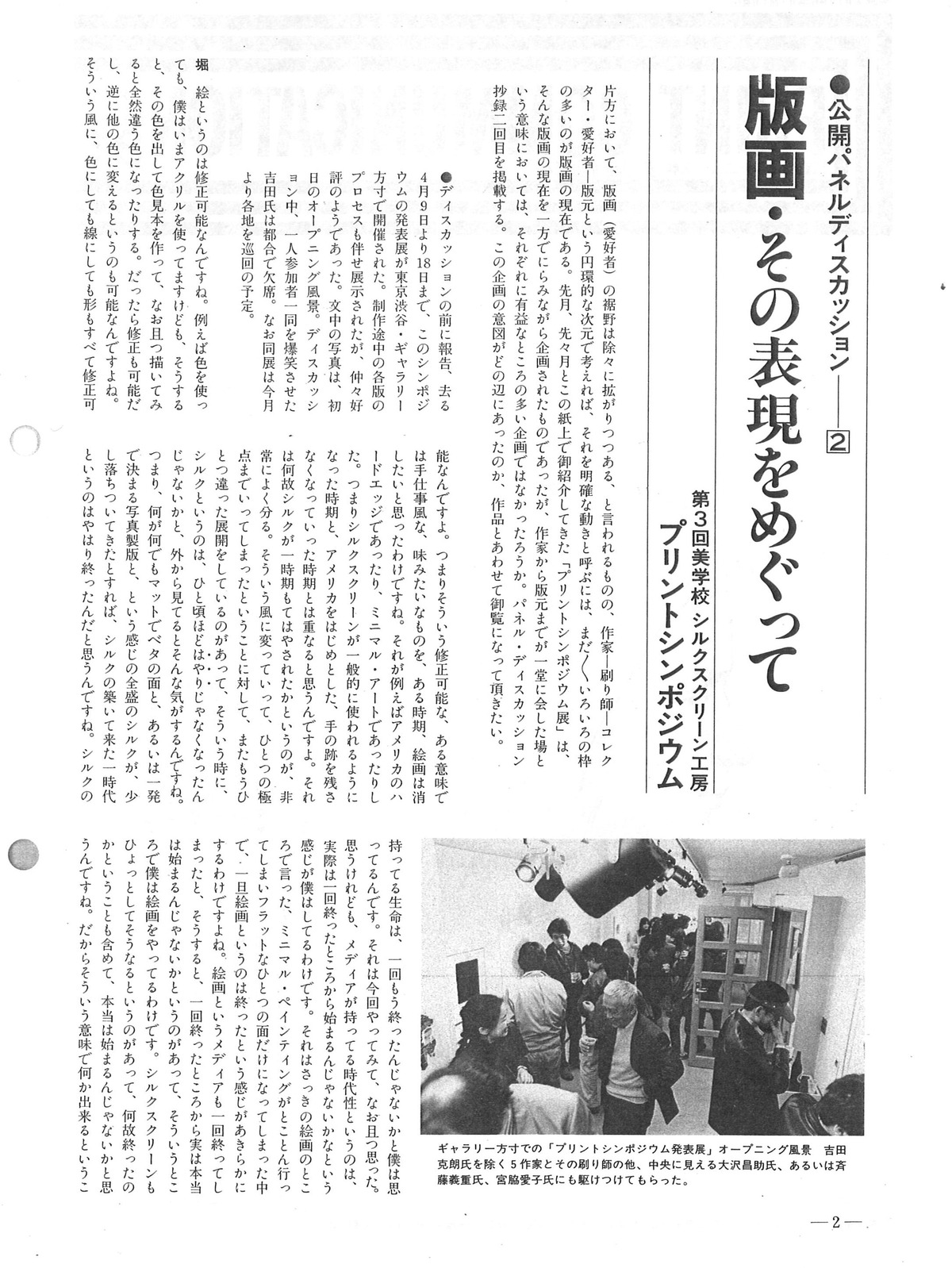 版画センターニュースNo.81-2P