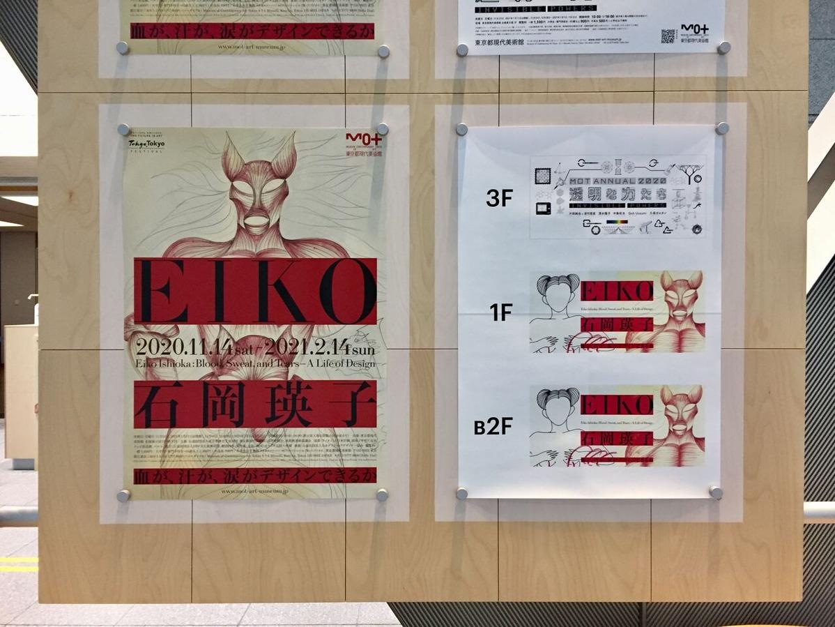 王聖美〜気の向くままに展覧会逍遥第12回「石岡瑛子 血が、汗が、涙がデザインできるか」を訪れて