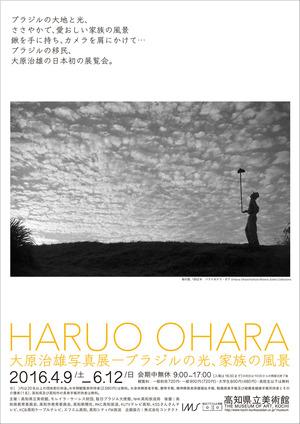 haruo ohara flyer-1