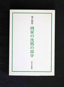 土渕信彦のエッセイ「瀧口修造の本」第16回〜前編