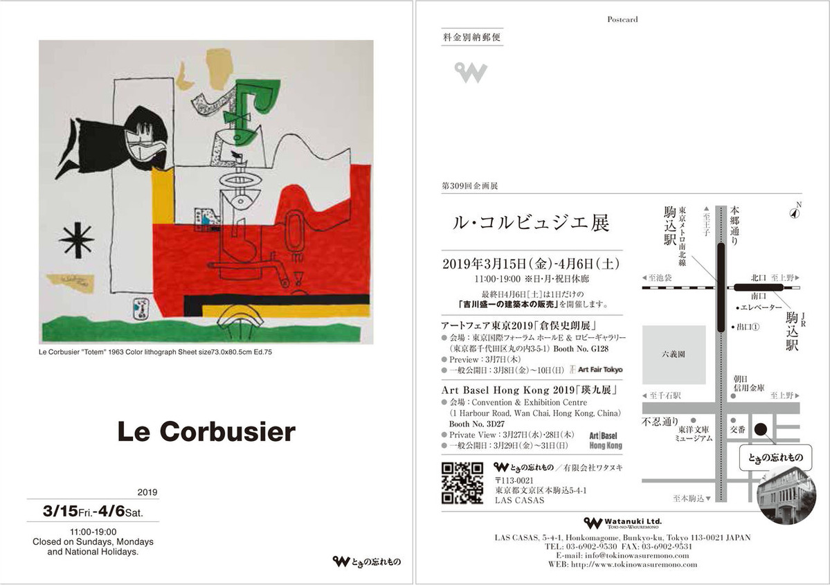Le_Corbusier_up_omoteura