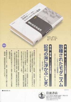 磯崎新建築論集 裏2