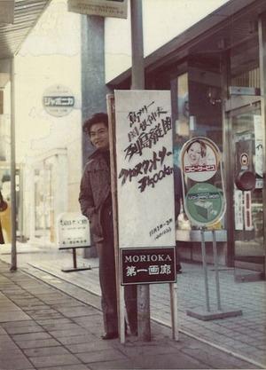 1975年11月1日_森岡第一画廊_02