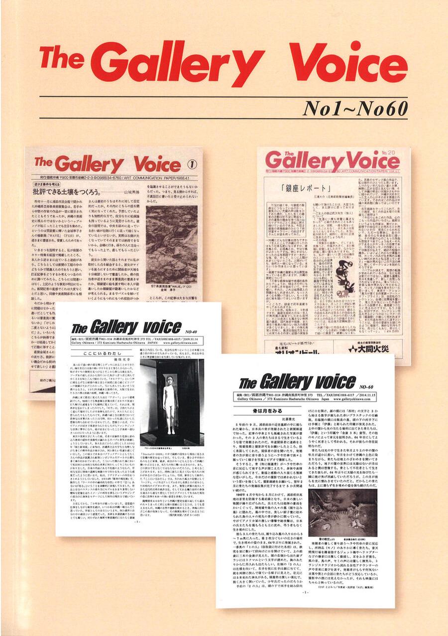 画廊沖縄40周年「The Gallery Voice」