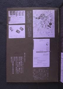 図18-3 「遊」図33〜35頁
