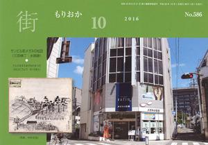 中村光紀「追悼 企画展画廊を貫いた上田浩司さんのこと」
