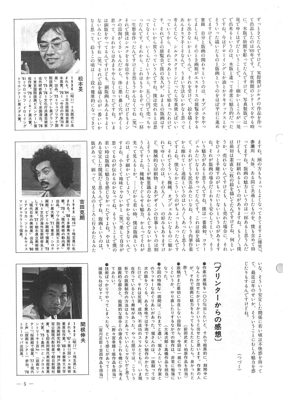 版画センターニュースNo.80-5P