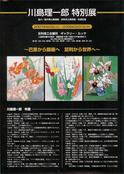 川島理一郎の画像 p1_2