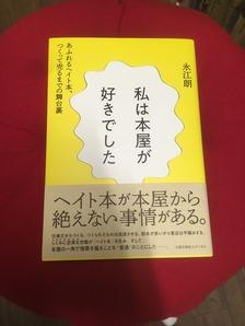 小国貴司のエッセイ「かけだし本屋・駒込日記」第29回