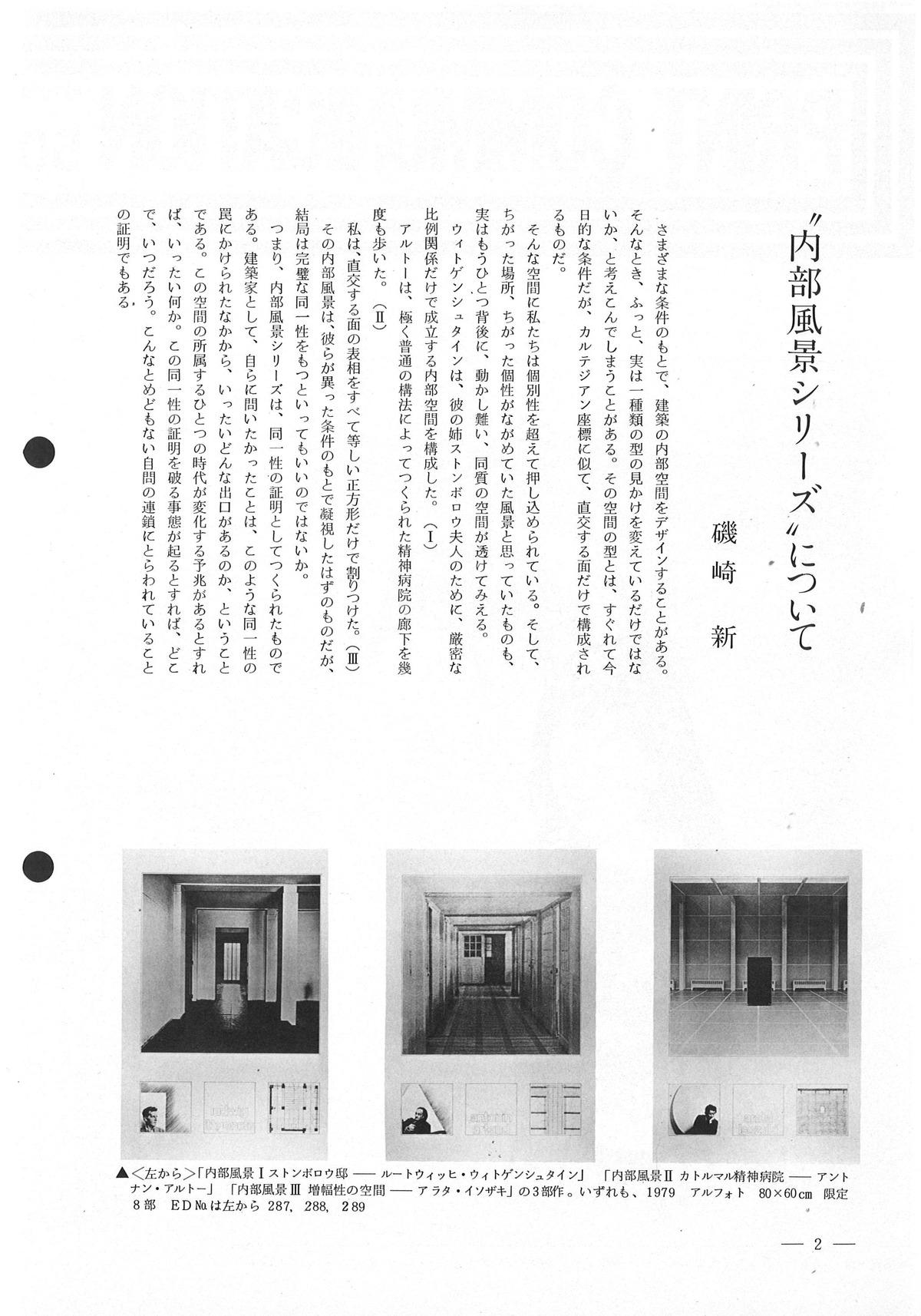 1979年9月版画センターニュース9月号磯崎