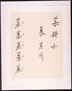 岡部徳三「ナムジュンパイクの版画制作始末記」第5回
