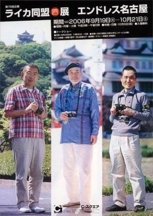 「エンドレス名古屋」展ポスター