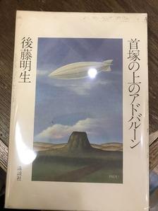 小国貴司のエッセイ「かけだし本屋・駒込日記」第49回