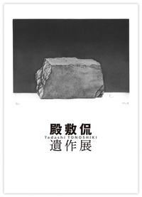 Tonoshiki表紙600