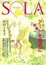 東京電力コミュニティ誌「SOLA」に掲載されました