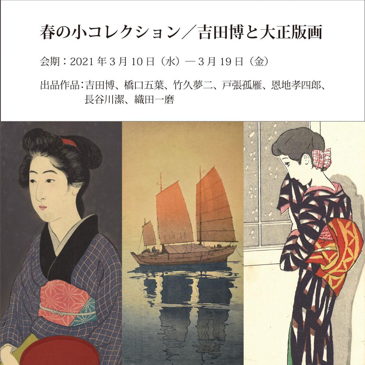 「春の小コレクション/吉田博と大正版画」3月10日— 3月19日