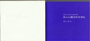 23 瀧口修造「私の心臓は時を刻む」(富山県立近代美術館)
