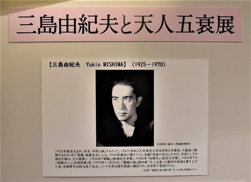 4三島由紀夫の展示コーナー