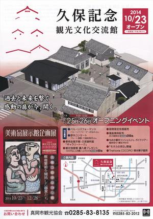 20141023久保記念観光文化交流館 表