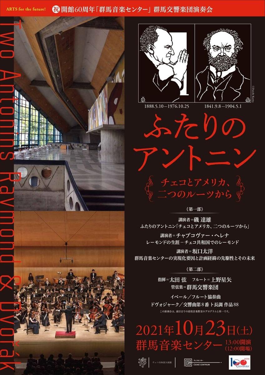 群馬音楽センター開館60周年「ふたりのアントニン」講演と演奏会