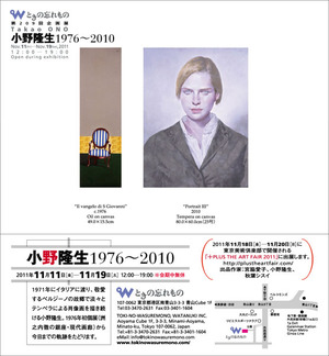 小野隆生展DM600