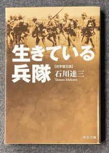 小松崎拓男のエッセイ「松本竣介研究ノート」第28回