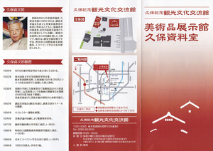 20141023久保記念観光文化交流館 パンフ 表