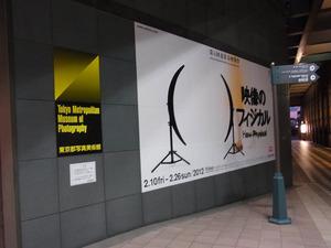浜田宏司の展覧会ナナメ読み No.2「第4回恵比寿映像祭」