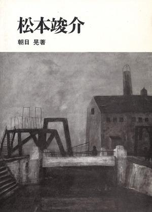 1977_松本竣介