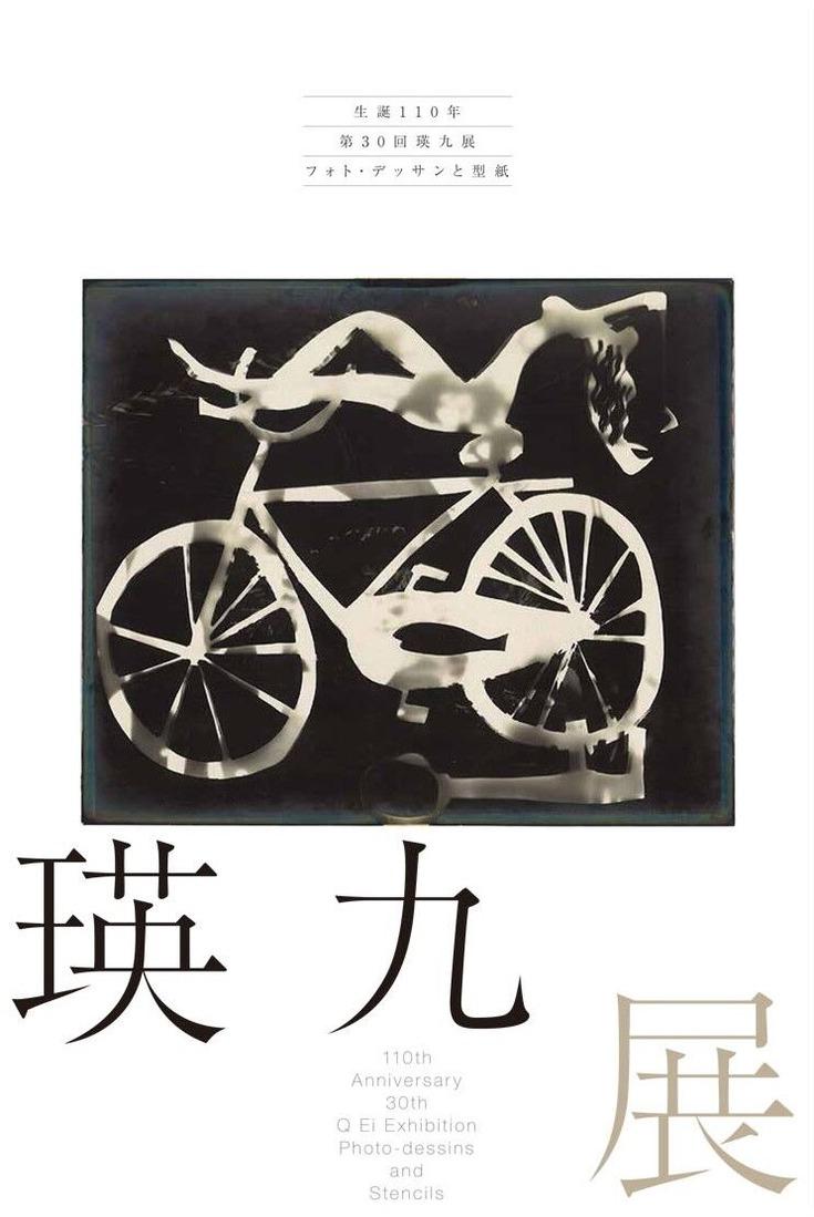 第30回瑛九展カタログを刊行しました