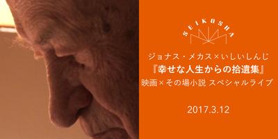 20170227_jonasmekas