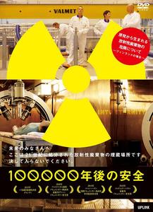 石山修武からのメッセージ『100,000年後の安全』