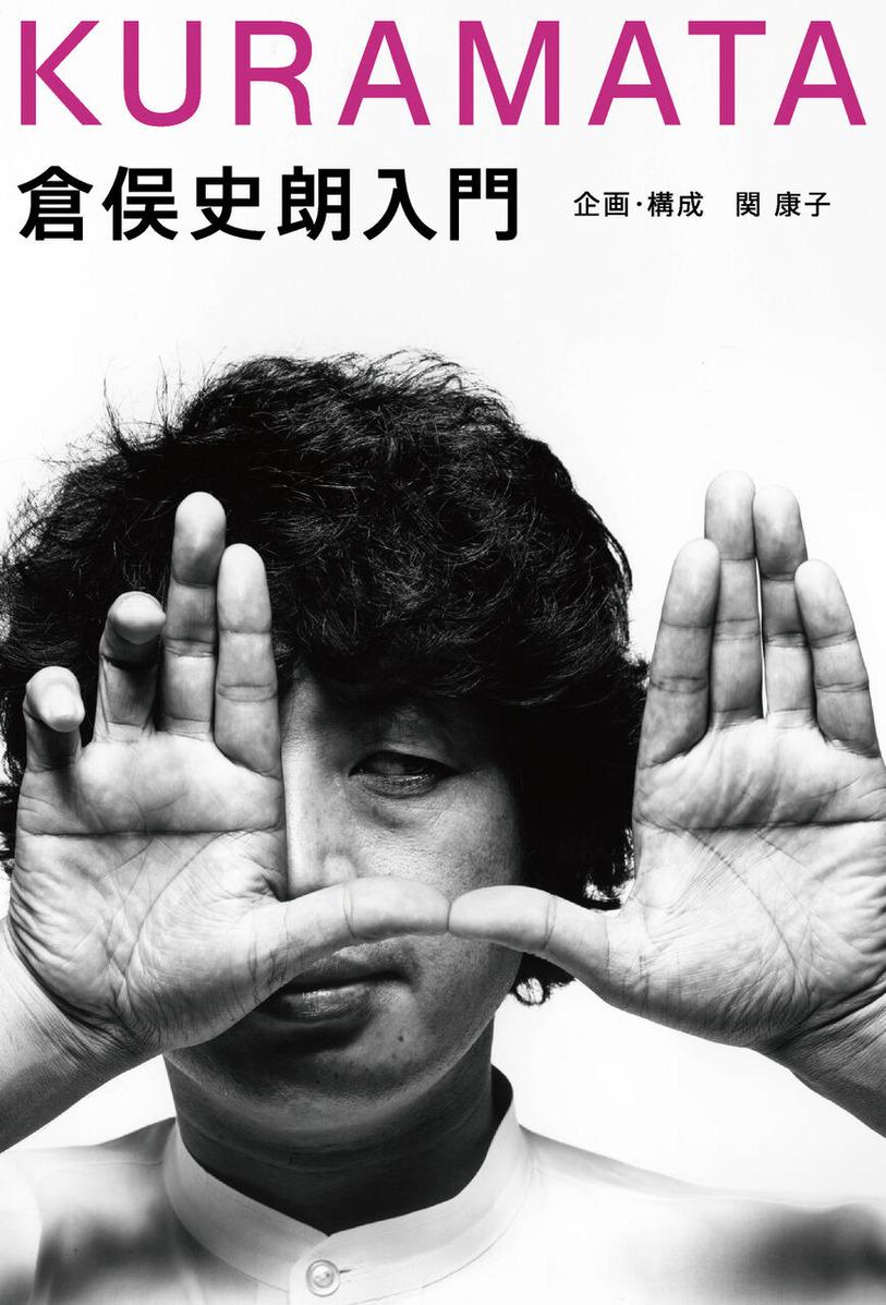 関康子のエッセイ『倉俣史朗、没後30年』