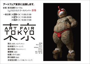 アートフェア東京DM_600