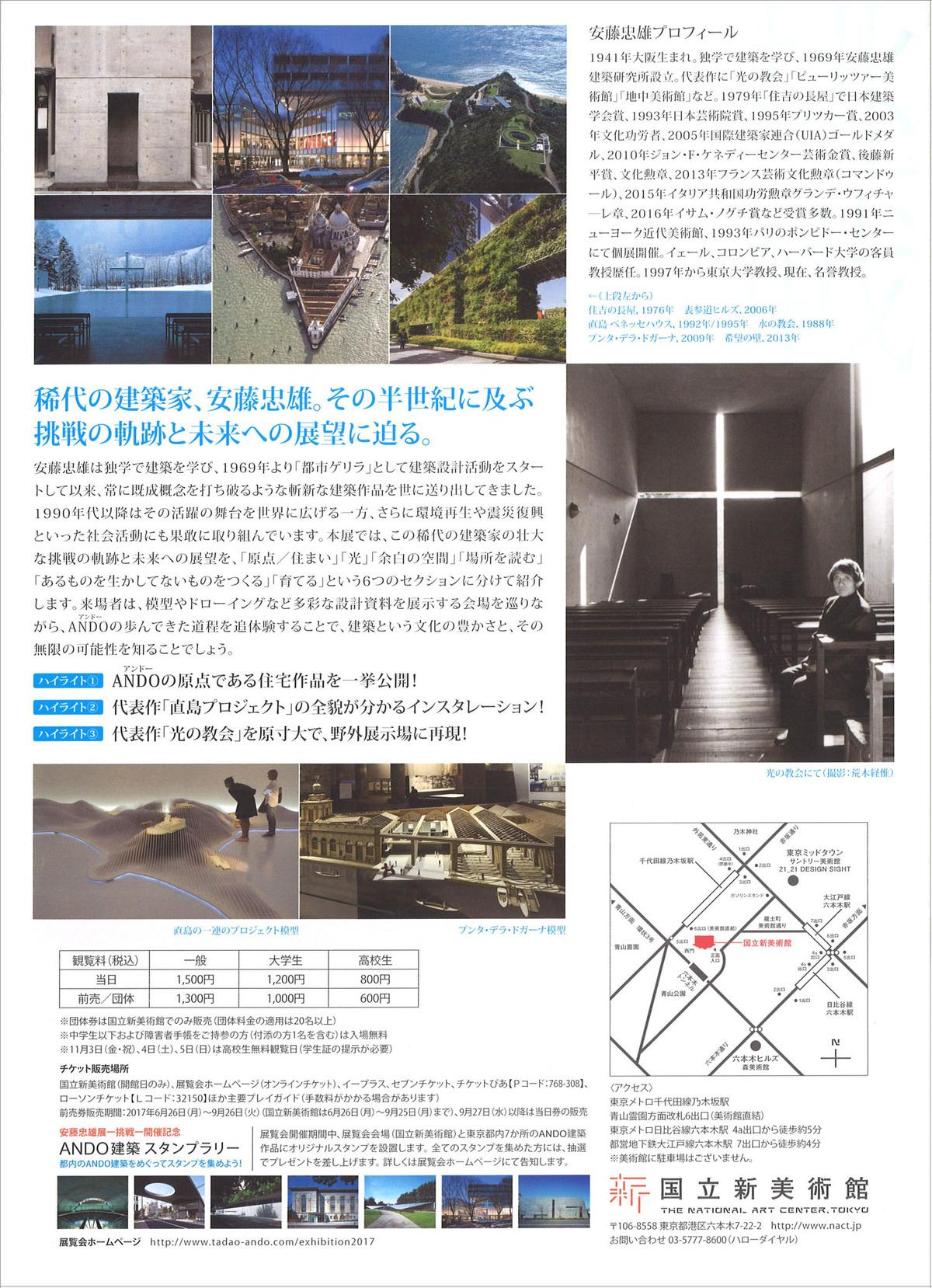 20171004_安藤忠雄展_裏