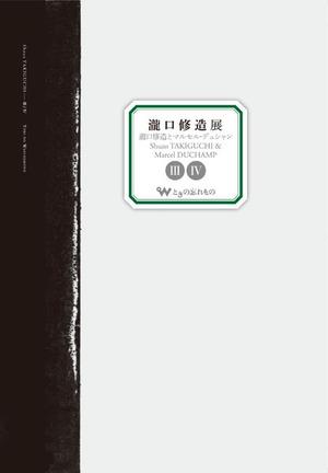TAKIGUCHI_3-4