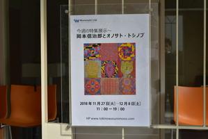 201811岡本・オノサト看板