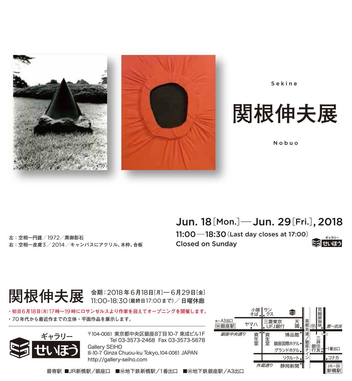 銀座・Gせいほうで「関根伸夫展」6月18日(月)〜6月29日(金)