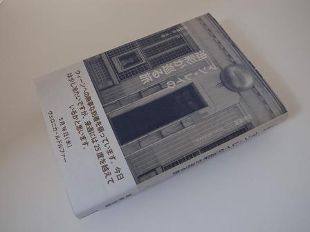 石原輝雄『マン・レイの油彩が巡る旅』刊行