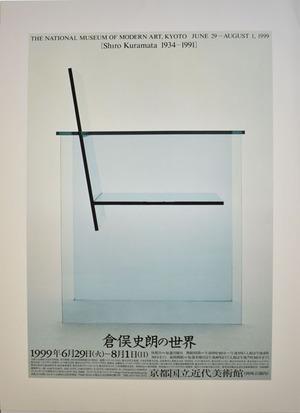 京都国立近代美術館_硝子の椅子