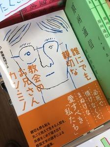 小国貴司のエッセイ「かけだし本屋・駒込日記」第32回